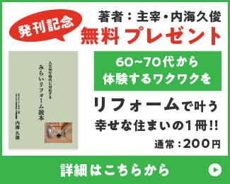 みらいリフォーム読本 MIRAI REFORM-LAB(みらいリフォームラボ)住宅の修理・メンテナンス・リフォーム
