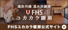 FHS 遠赤外線 温水床暖房 - ユカカラ暖房