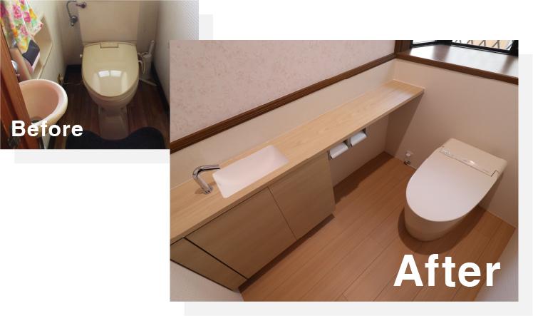 トイレのリフォーム ビフォーアフター