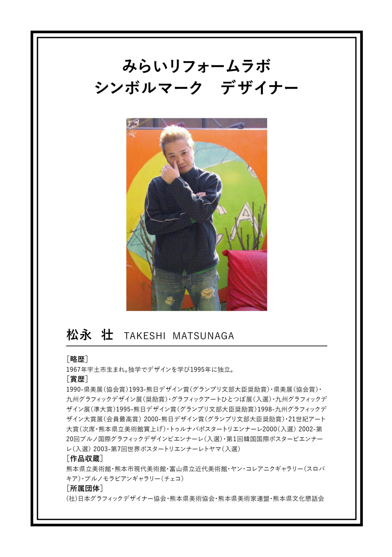 松永 壮(TAKESHI MATSUNAGA)